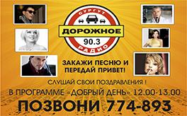 Дорожное радио в Сургуте представляет