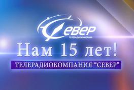 ТРК Север - 15 лет!